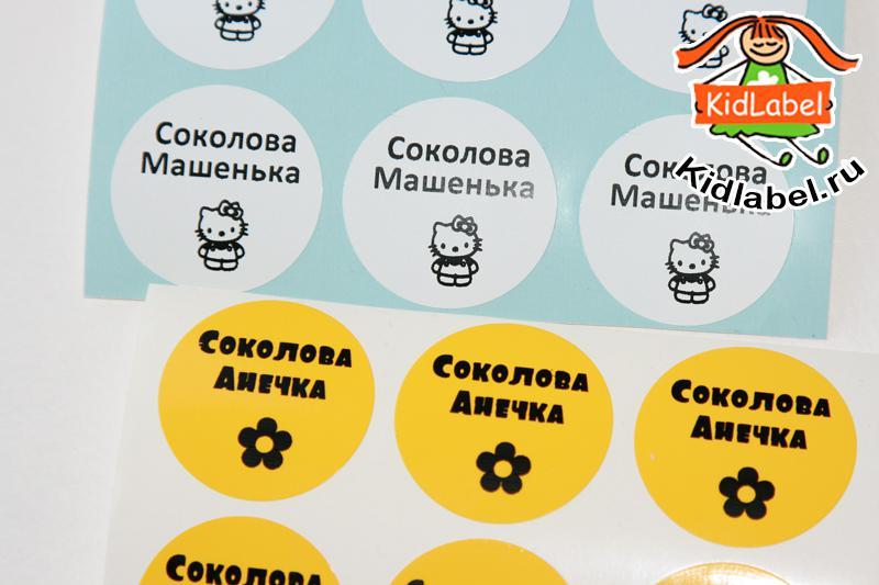 Стикеры для предметов круглые - фото 6