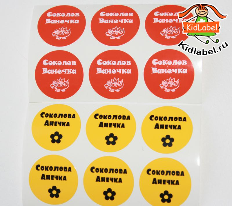 Стикеры для предметов круглые - фото 5