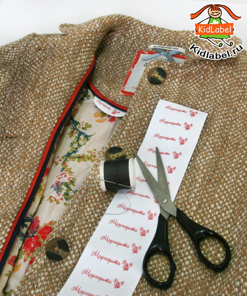 Пришивные этикетки для детской одежды НЕЙЛОН - фото 6