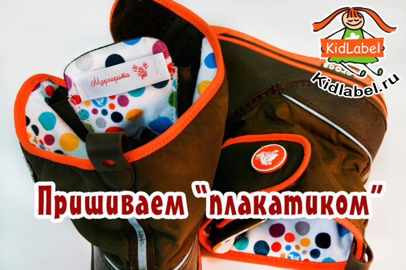 Пришивные этикетки для детской одежды НЕЙЛОН - фото 2