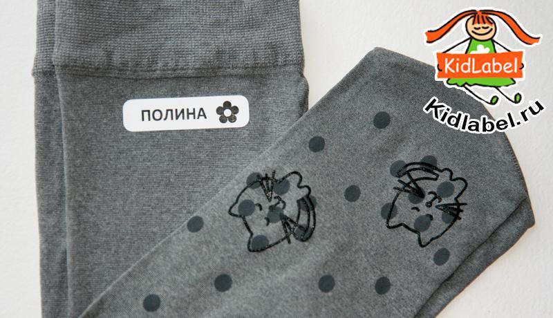 Именные стикеры для одежды термоклеющиеся - фото 15