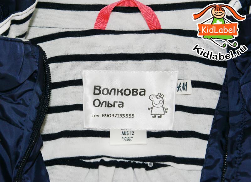Пришивные этикетки для верхней одежды  - фото 1