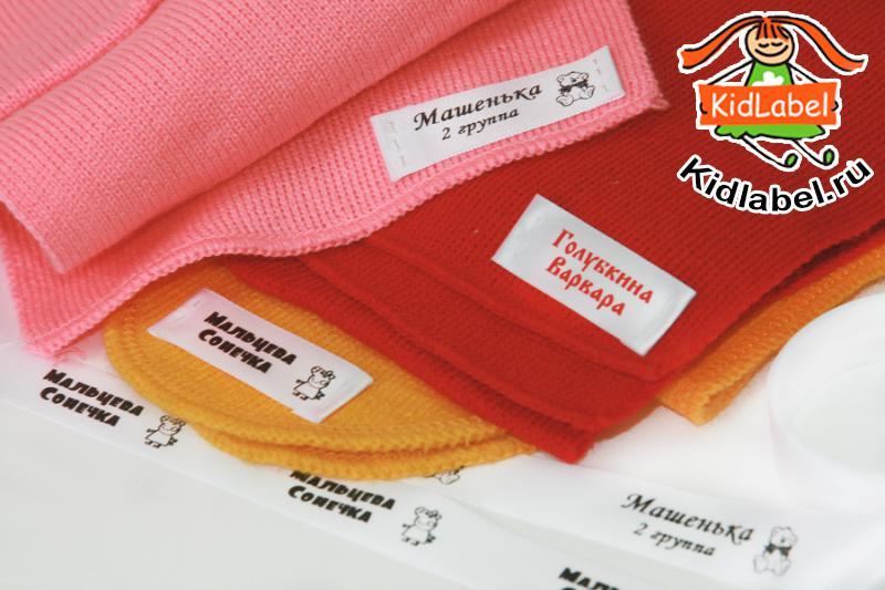 Пришивные этикетки для детской одежды САТИН - фото 10