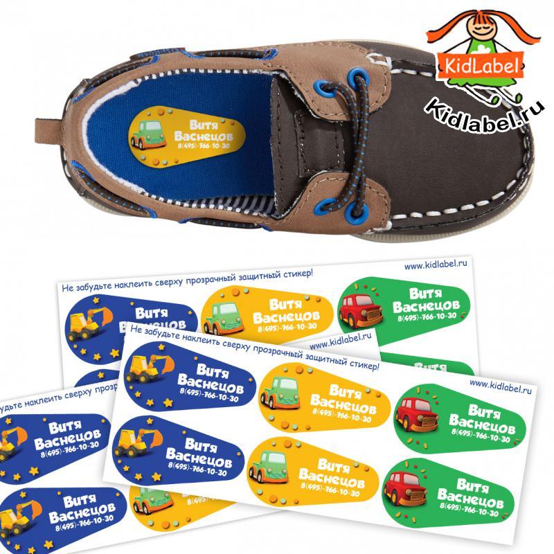 Kidlabel стикеры для обуви