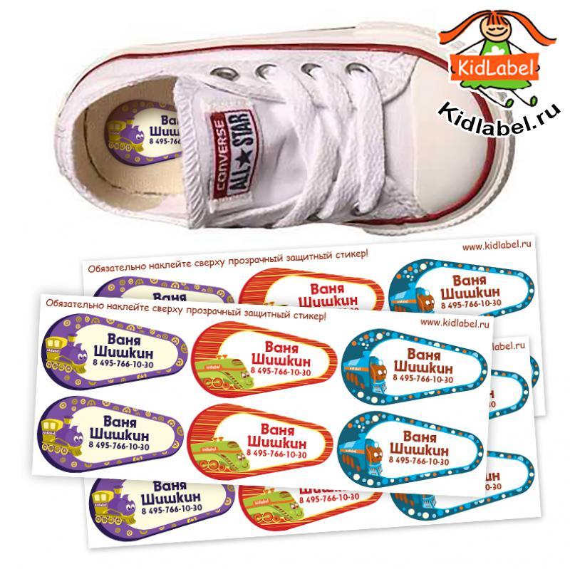 Стикеры для обуви Kidlabel FreeStyle