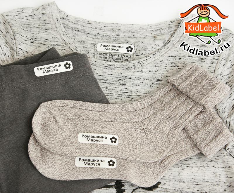 Именные стикеры для одежды термоклеющиеся - фото 19