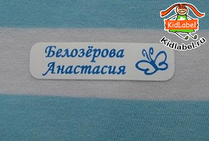 Именные стикеры для одежды термоклеющиеся - фото 27