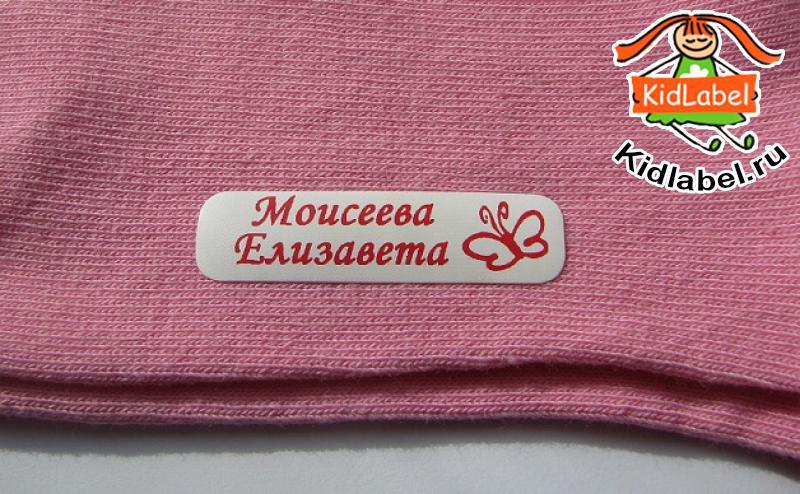Именные стикеры для одежды термоклеющиеся - фото 18