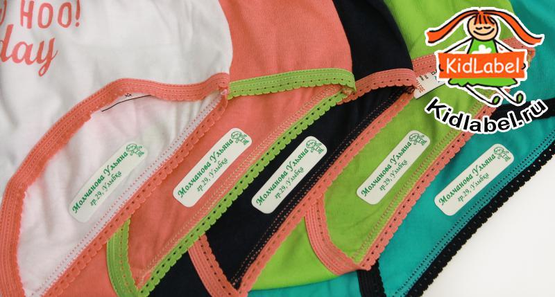 Именные стикеры для одежды термоклеющиеся - фото 24