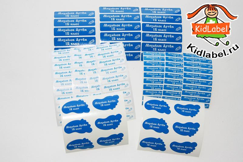 Школьный набор стикеров Kidlabel