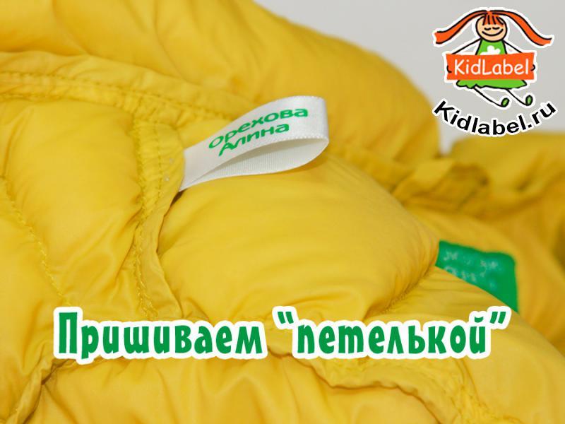 Пришивные этикетки для детской одежды САТИН - фото 3