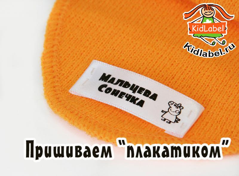 Пришивные этикетки для детской одежды САТИН - фото 4