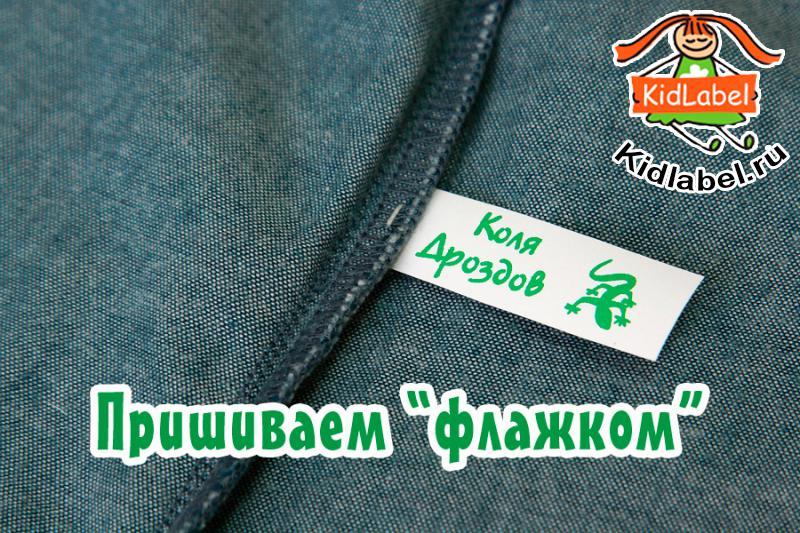 Пришивные этикетки для детской одежды НЕЙЛОН - фото 3