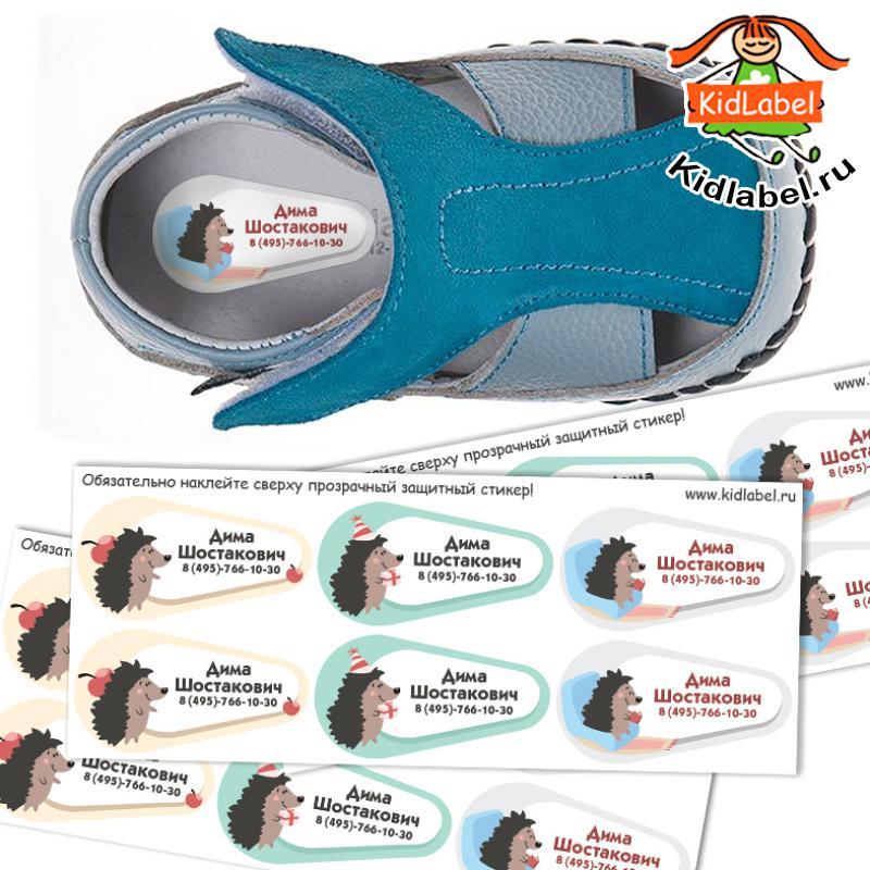 Наклейки для обуви Kidlabel FreeStyle