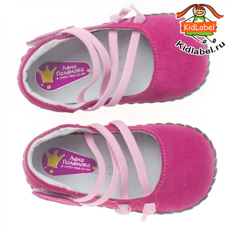 Стикеры для обуви Kidlabel